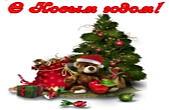 Открытка с Новым годом, новогодняя елка и медвежонок