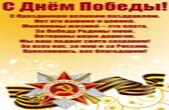 Открытка с Днём Победы, С Праздником великим поздравляю, Нет его важнее и ценней. Миллионы жизней – это плата, За Победу Родины моей. Ветераны наши дорогие, Мы ваш подвиг свято сохраним! За всех нас, за мир и за Россию, Преклоняясь, вас благодарим!