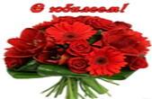 Открытка с юбилеем, букет из красных цветов