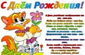 Открытка с Днём Рождения прикольная, кот Леопольд, стих