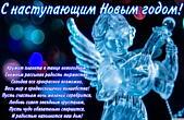 Открытка с Новым годом и Рождеством красивая, ангел