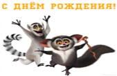 Открытка с Днем Рождения прикольная, герои из мультфильмов, мадагаскар