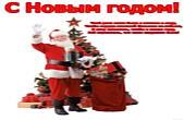 Открытка с Новым годом с поздравлением, Дед Мороз/Санта Клаус с подарками, стих