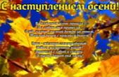 Открытка с наступлением осени с стихотворением-пожеланием, листья