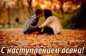 Открытка с наступлением осени, любовь