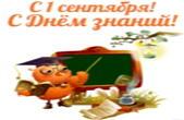 Открытка с 1 сентября, с Днем знаний