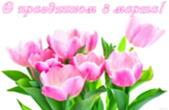 Открытка с праздником 8 марта, тюльпаны