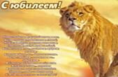 Открытка с юбилеем для мужчины, с поздравлением, лев, стих