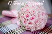 Открытка с Днем свадьбы, букет невесты