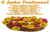 Открытка с Днем Рождения, фрукты и ягоды